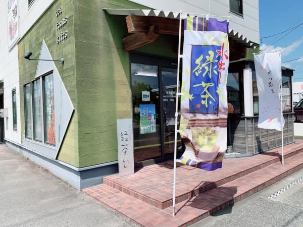 いわき市小名浜のたい焼きが美味しいお茶屋さん香味選・ばんしん-2