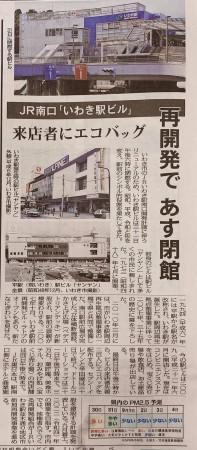 いわき駅ビル再開発のため閉館-200830