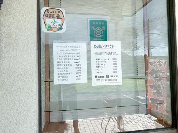 福島県塙町のお食事処旭屋でランチを食べてきました。ラーメンや丼物や定食やお酒も楽しめます-200902-4