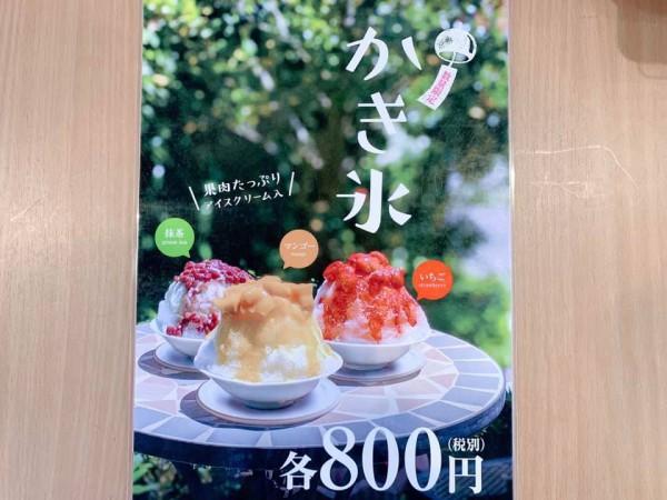 福島県郡山市の紅茶専門店のLuculia*Tea(ルクリアティー)でかき氷を買ってきました-200829-2