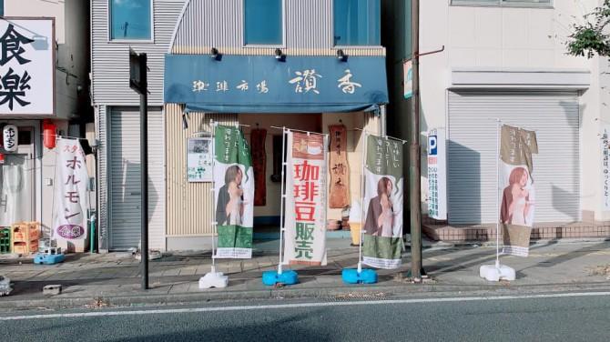 GENERATIONSが来た。いわき駅前の喫茶店カフェ珈琲市場「讃香」-1