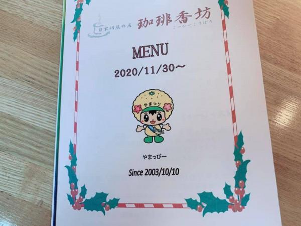 福島県矢祭町の喫茶店珈琲の珈琲香坊-201201-7