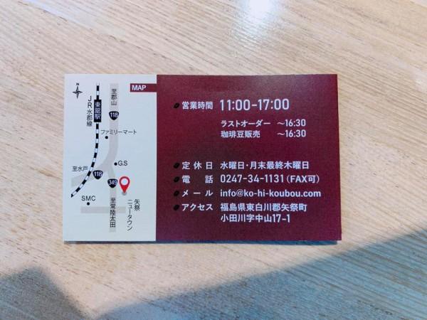 福島県矢祭町の喫茶店珈琲の珈琲香坊-201201-8