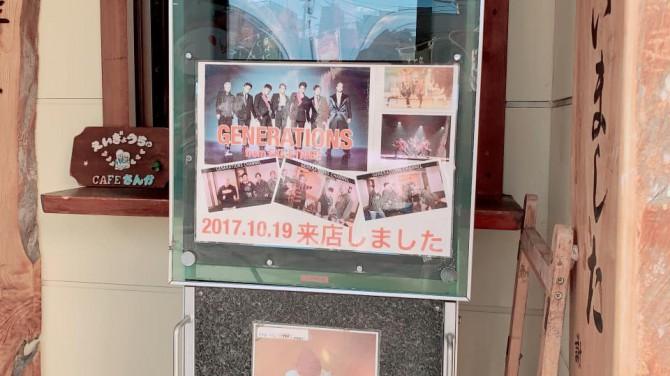 GENERATIONSが来た。いわき駅前の喫茶店カフェ珈琲市場「讃香」-3