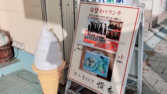 GENERATIONSが来た。いわき駅前の喫茶店カフェ珈琲市場「讃香」-2