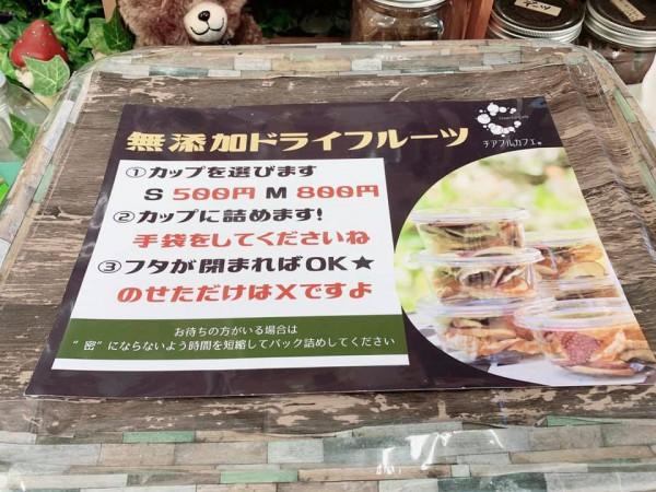 福島県いわき市湯本の青果店おいしい果物の石河屋とチアフルカフェ-210121-1