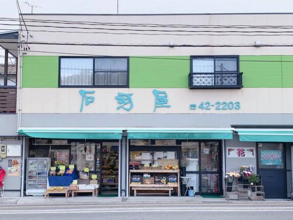 福島県いわき市湯本の石河屋-200423-2