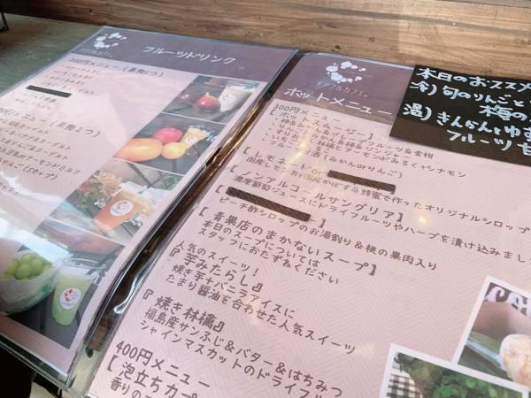 福島県いわき市湯本の青果店おいしい果物の石河屋とチアフルカフェ-210121-7