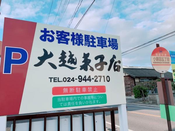 福島県郡山市の人気の老舗和菓子と洋菓子の大越菓子店-210405-12