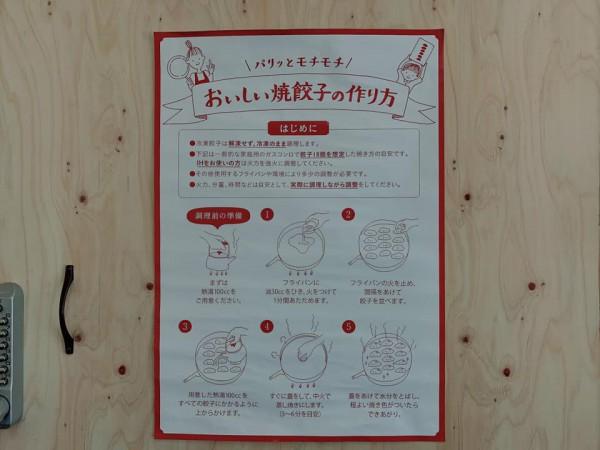 福島県いわき市の餃子の無人販売の餃子雪松-210525-19