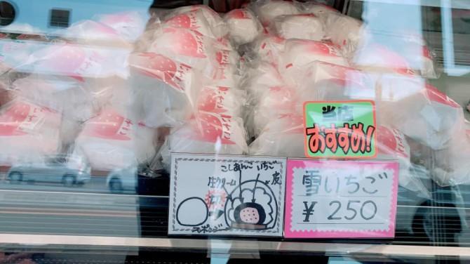 福島県郡山市の人気の老舗和菓子と洋菓子の大越菓子店-210405-3