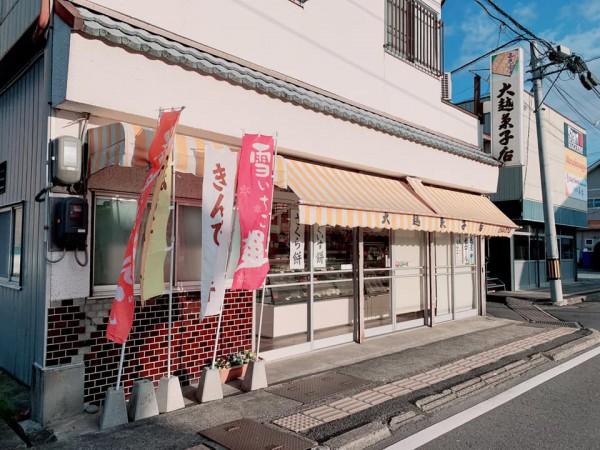 福島県郡山市の人気の老舗和菓子と洋菓子の大越菓子店-210405-1