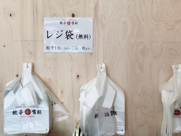 福島県いわき市の餃子の無人販売の餃子雪松-210525-10