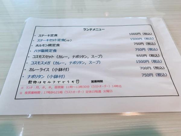 福島県塙町でランチ居酒屋ほろすけレストランコスモス-210407-8