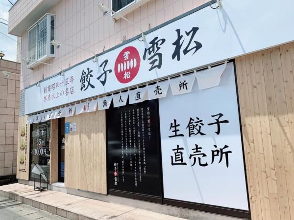 福島県いわき市の餃子の無人販売の餃子雪松-210525-5