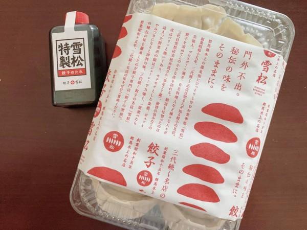 福島県いわき市の餃子の無人販売の餃子雪松-210525-20