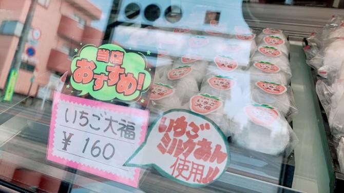 福島県郡山市の人気の老舗和菓子と洋菓子の大越菓子店-210405-4