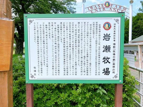 福島県鏡石町の岩瀬牧場-210602-1
