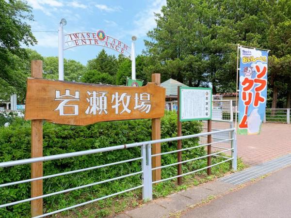 福島県鏡石町の岩瀬牧場-210602-3