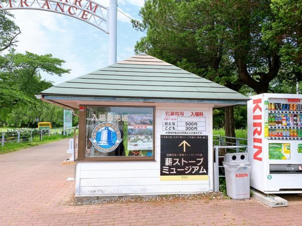福島県鏡石町の岩瀬牧場-210602-7