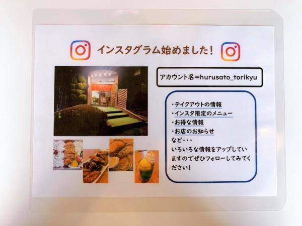 福島県棚倉町のふるさと鳥久流店-210707-6
