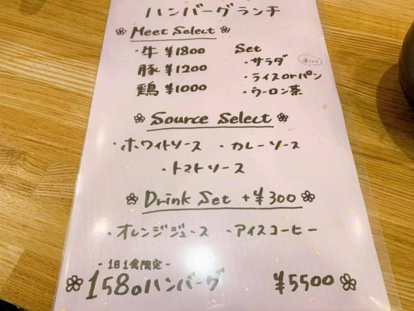 肉と暮らし158-福島県いわき市平田町-210709-5