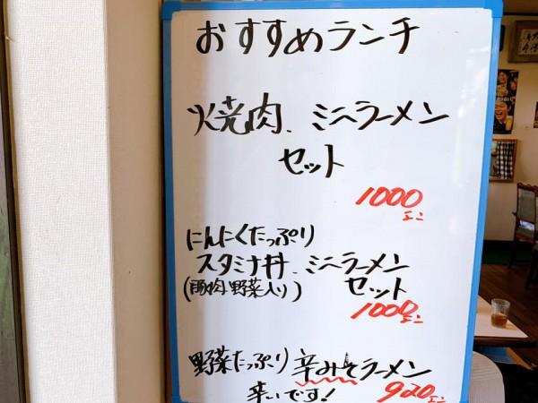 福島県棚倉町のふるさと鳥久流店-210707-5