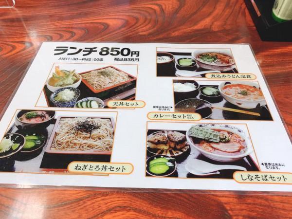 福島県郡山市のそば定食あさかの五麺-210922-8