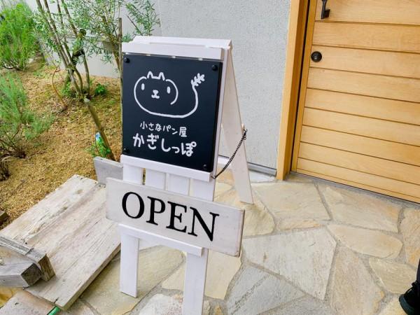 福島県郡山市パン屋小さなパン屋かぎしっぽ-210911-11