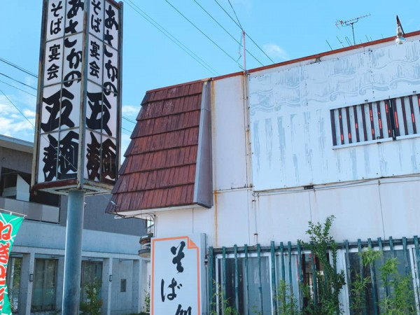 福島県郡山市のそば定食あさかの五麺-210922-9
