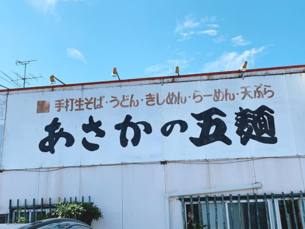 福島県郡山市のそば定食あさかの五麺-210922-5