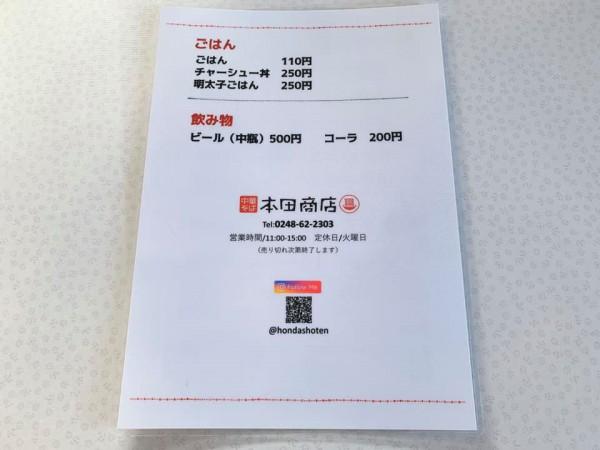中華そば本田商店のラーメン 福島県岩瀬郡鏡石町-211015-7