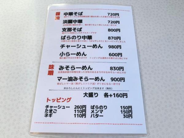 中華そば本田商店のラーメン 福島県岩瀬郡鏡石町-211015-10